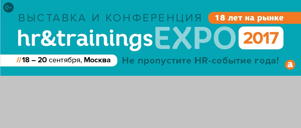 HR&Trainings Expo
