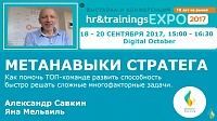 Подкаст к вебинару А. Савкина в преддверии HR&Trainings EXPO 2017